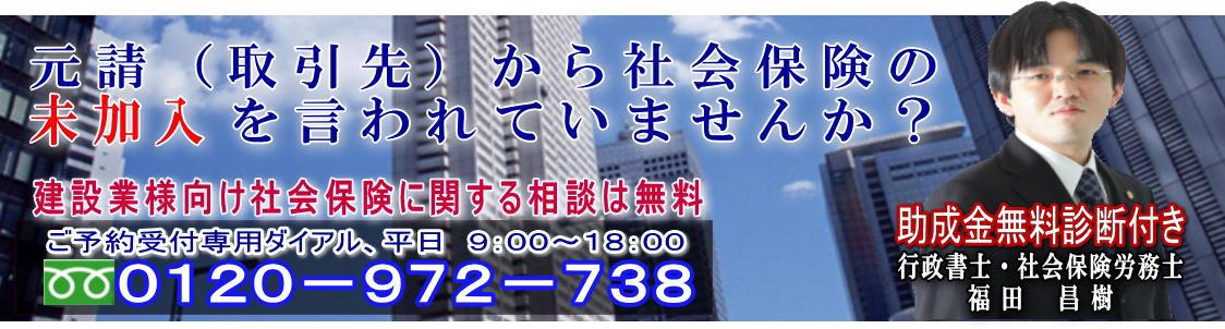 建設業許可対策 | 札幌社会保険未加入対策.com