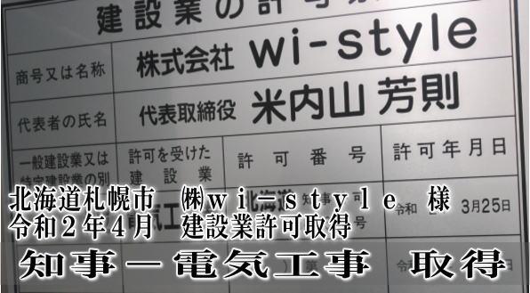 札幌市のワイスタイル(株)様。建設業許可取得(電気工事)